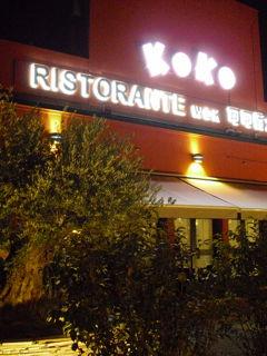Ristorante KoKo